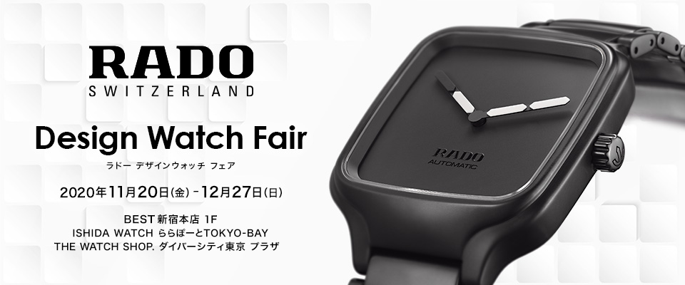 RADO Design Watch Fair