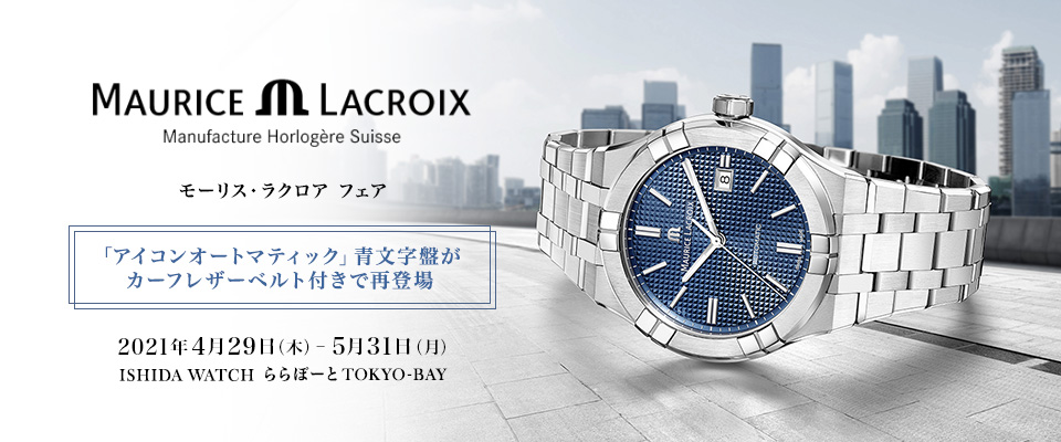 MAURICE LACROIX フェア