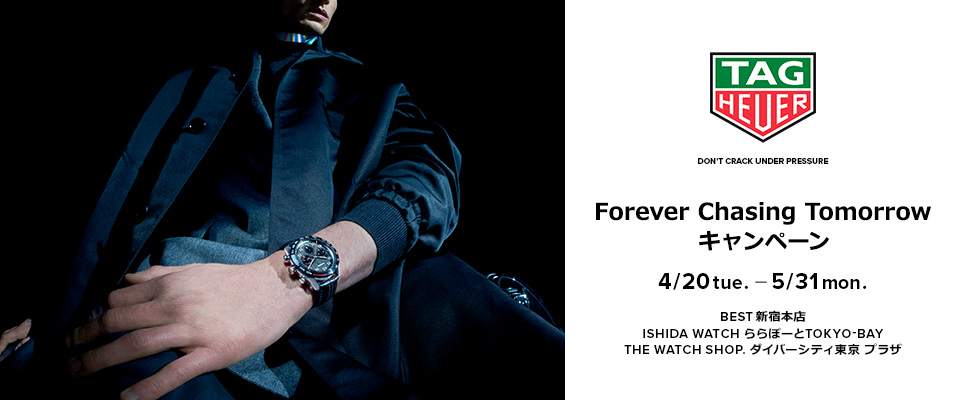 TAG Heuer Forever Chasing Tomorrow キャンペーン
