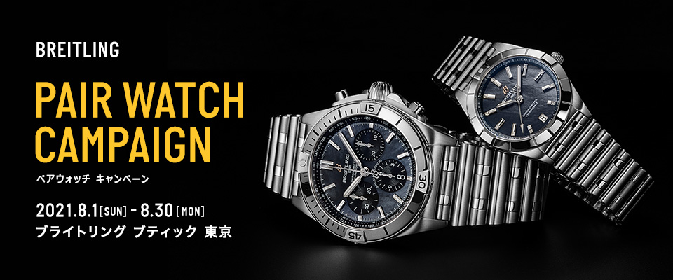 BREITLING - PAIR WATCH CAMPAIGN