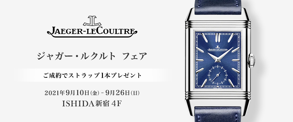 JAEGER-LECOULTRE フェア